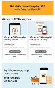 daily reward amazon pay upi