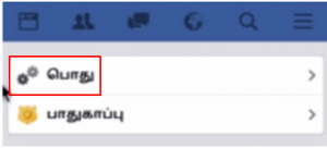 Double clear settings icon in Tamil text font