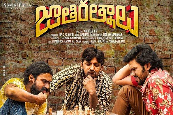 Jathi Ratnalu Telugu Full Movie HDRip